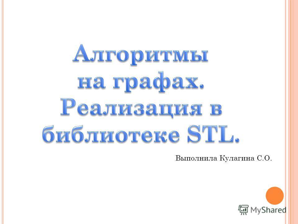 Выполнила Кулагина С.О.