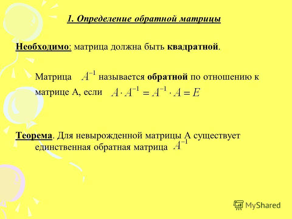 обратная матрица определение и свойства никогда