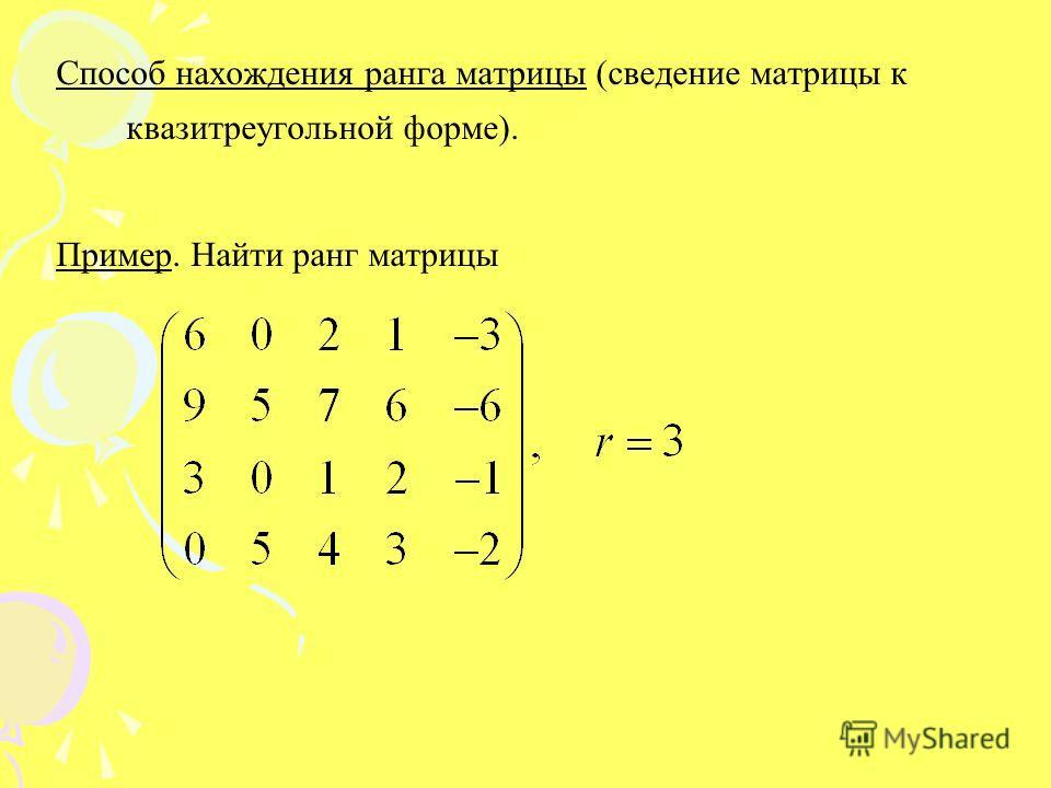 Способ нахождения ранга матрицы (сведение матрицы к квазитреугольной форме). Пример. Найти ранг матрицы