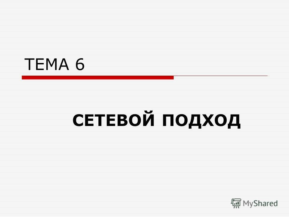 ТЕМА 6 СЕТЕВОЙ ПОДХОД