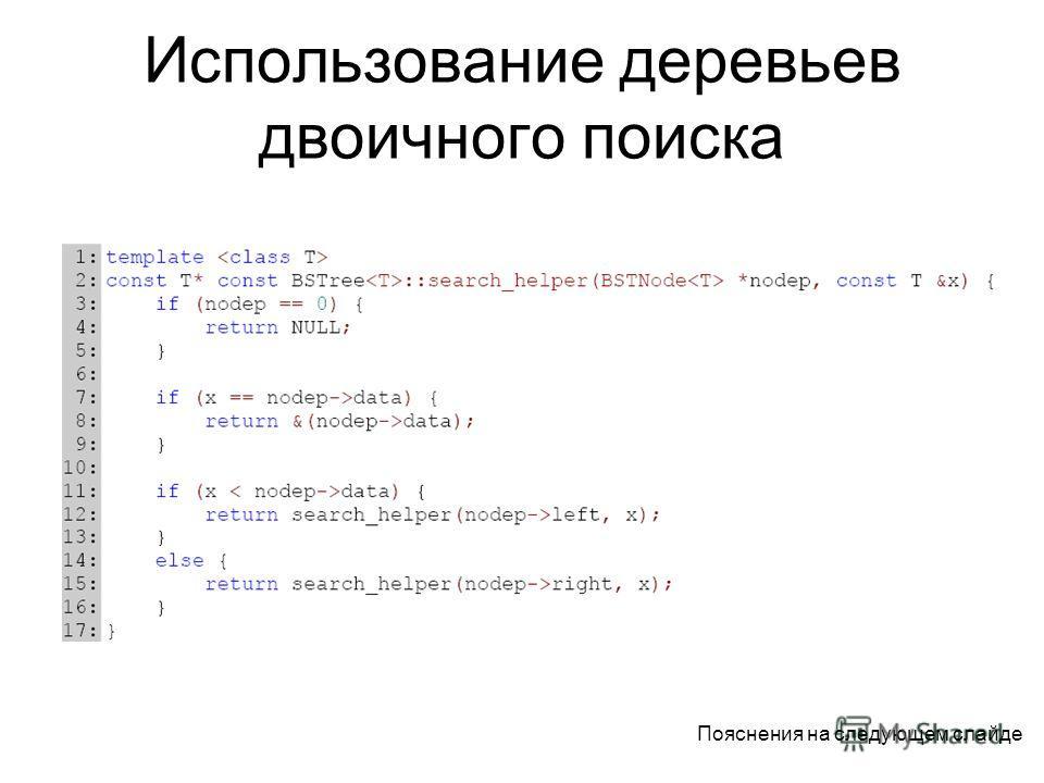 Использование деревьев двоичного поиска Пояснения на следующем слайде