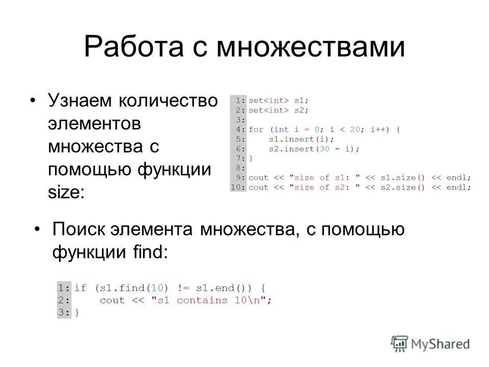 Работа с множествами Узнаем количество элементов множества с помощью функции size: Поиск элемента множества, с помощью функции find: