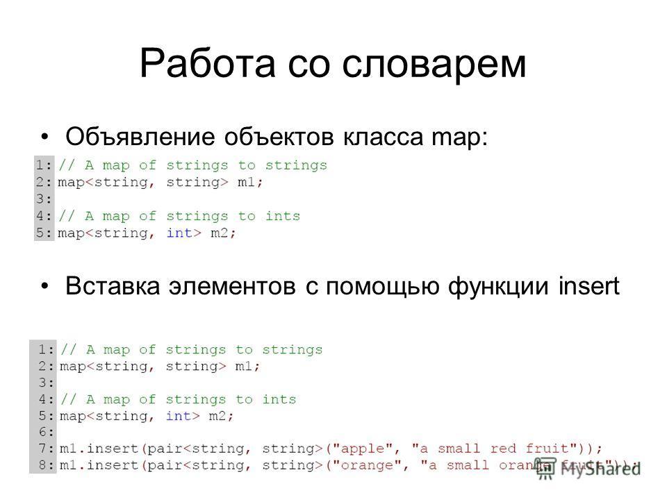 Работа со словарем Объявление объектов класса map: Вставка элементов с помощью функции insert