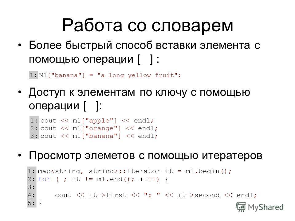 Работа со словарем Более быстрый способ вставки элемента с помощью операции [ ] : Доступ к элементам по ключу с помощью операции [ ]: Просмотр элеметов с помощью итератеров