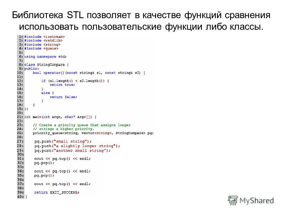 Библиотека STL позволяет в качестве функций сравнения использовать пользовательские функции либо классы.