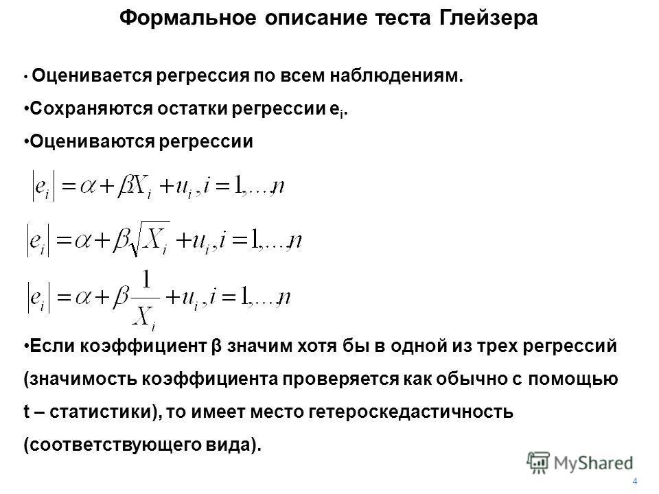 4 Оценивается регрессия по всем наблюдениям. Сохраняются остатки регрессии e i. Оцениваются регрессии Если коэффициент β значим хотя бы в одной из трех регрессий (значимость коэффициента проверяется как обычно с помощью t – статистики), то имеет мест