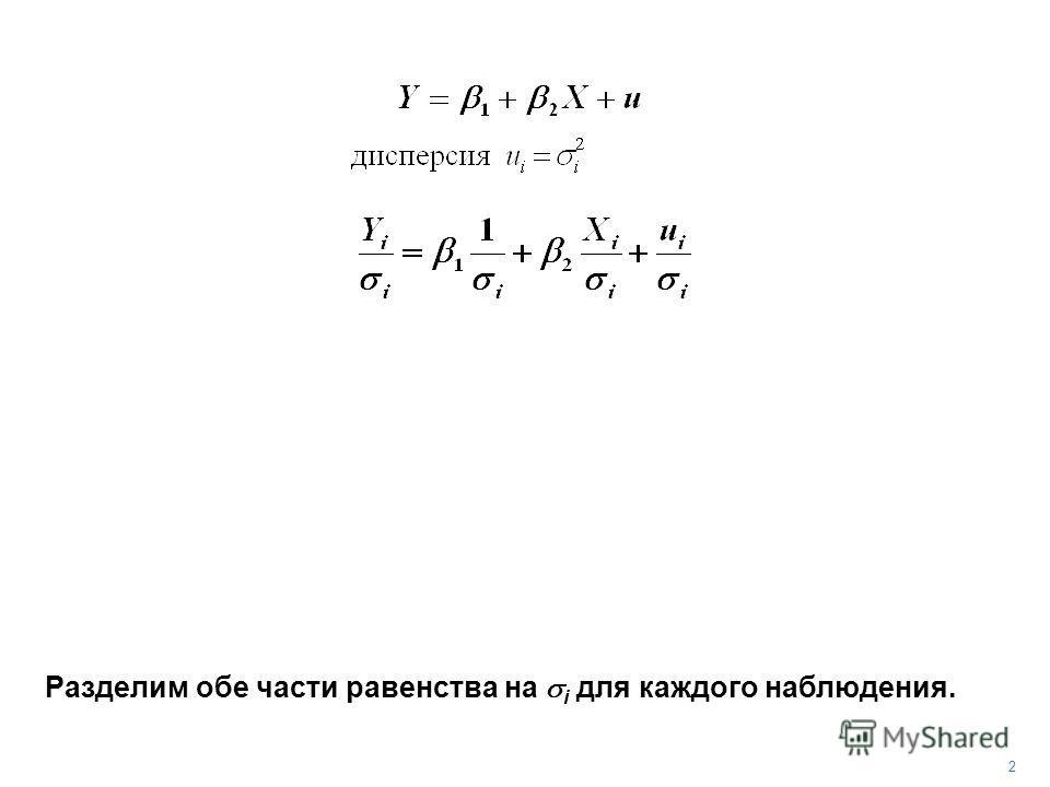 2 Разделим обе части равенства на i для каждого наблюдения.
