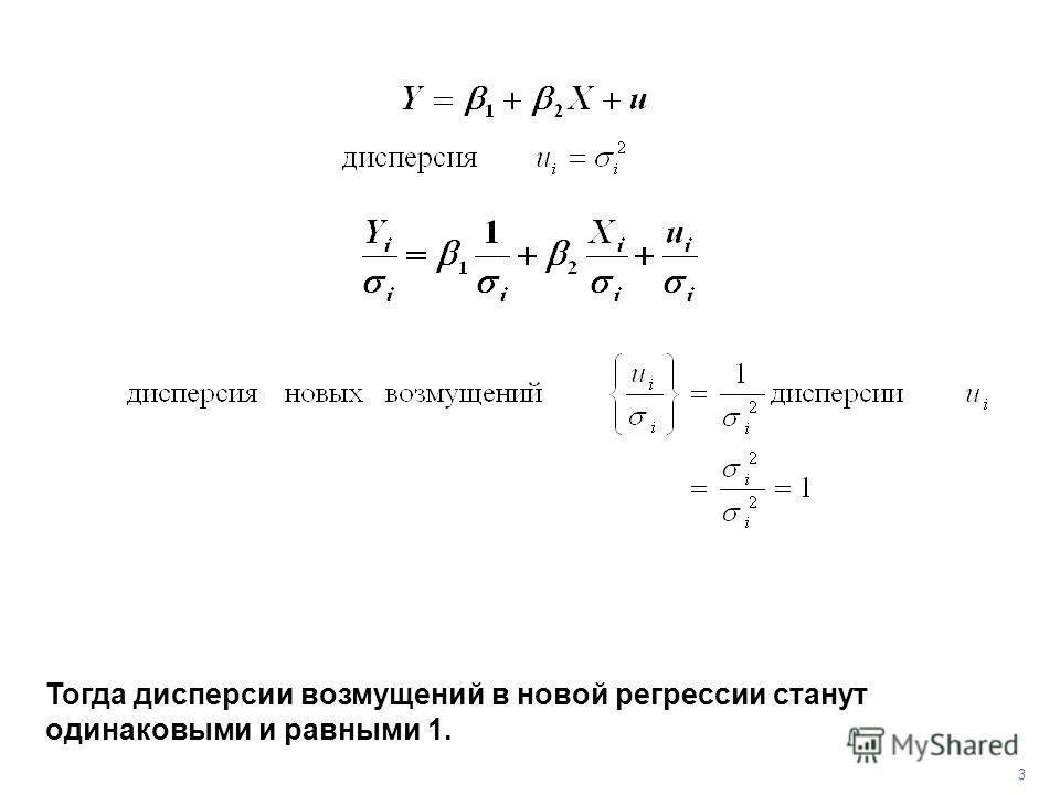 3 Тогда дисперсии возмущений в новой регрессии станут одинаковыми и равными 1.