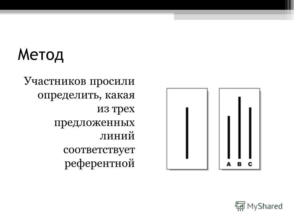 Метод Участников просили определить, какая из трех предложенных линий соответствует референтной