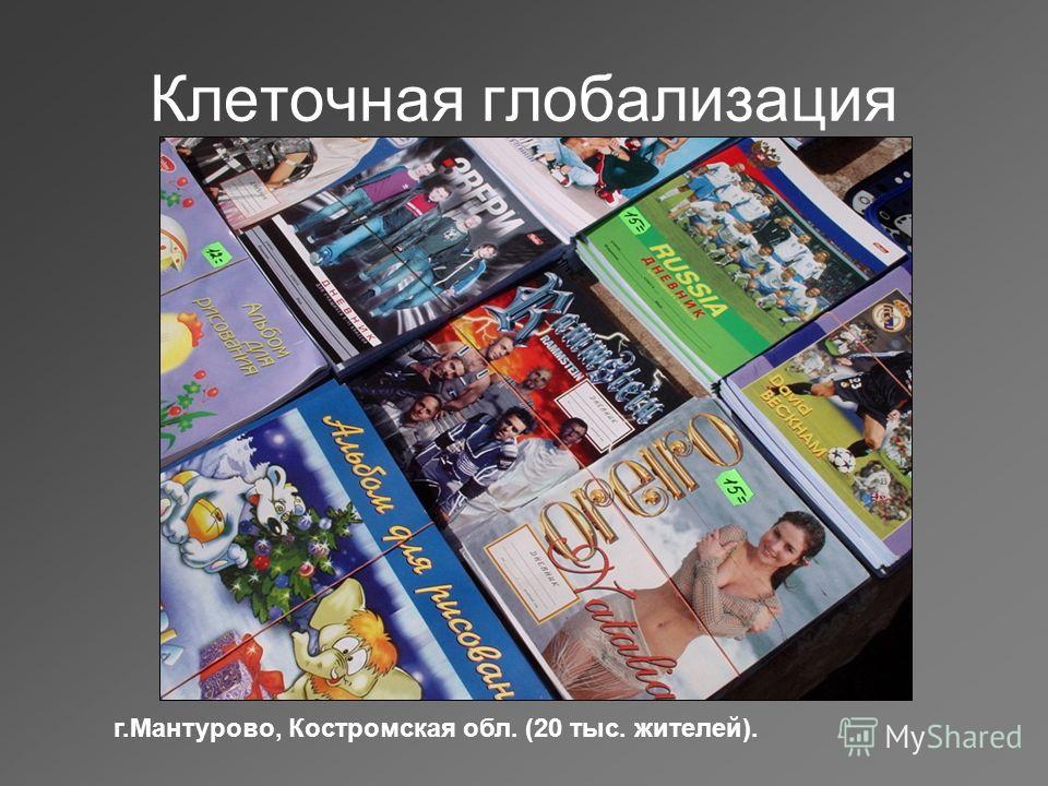 Клеточная глобализация г.Мантурово, Костромская обл. (20 тыс. жителей).