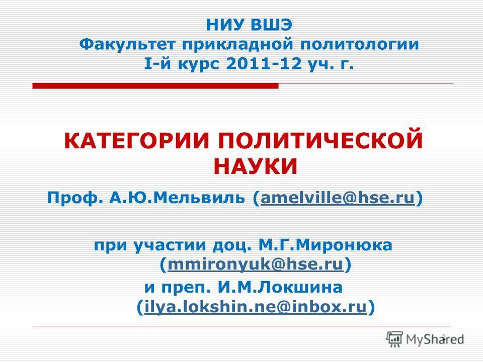 1 НИУ ВШЭ Факультет прикладной политологии I-й курс 2011-12 уч. г. КАТЕГОРИИ ПОЛИТИЧЕСКОЙ НАУКИ Проф. А.Ю.Мельвиль (amelville@hse.ru)amelville@hse.ru при участии доц. М.Г.Миронюка (mmironyuk@hse.ru)mmironyuk@hse.ru и преп. И.М.Локшина (ilya.lokshin.n