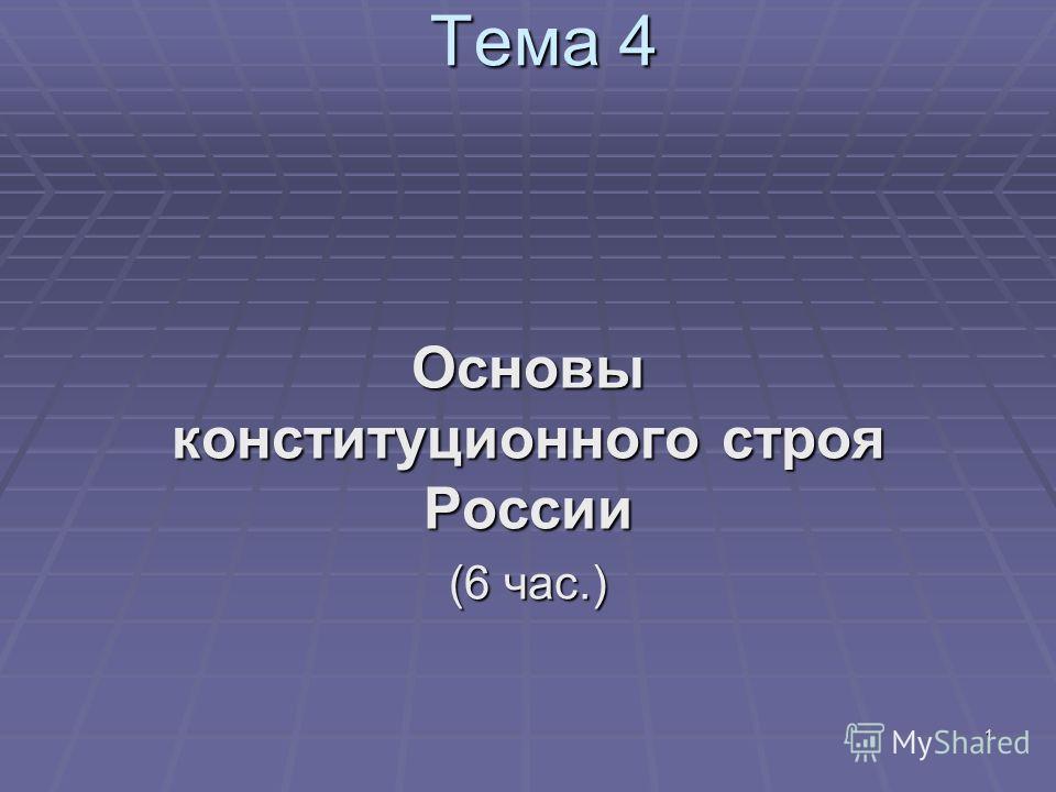 1 Тема 4 Основы конституционного строя России (6 час.)
