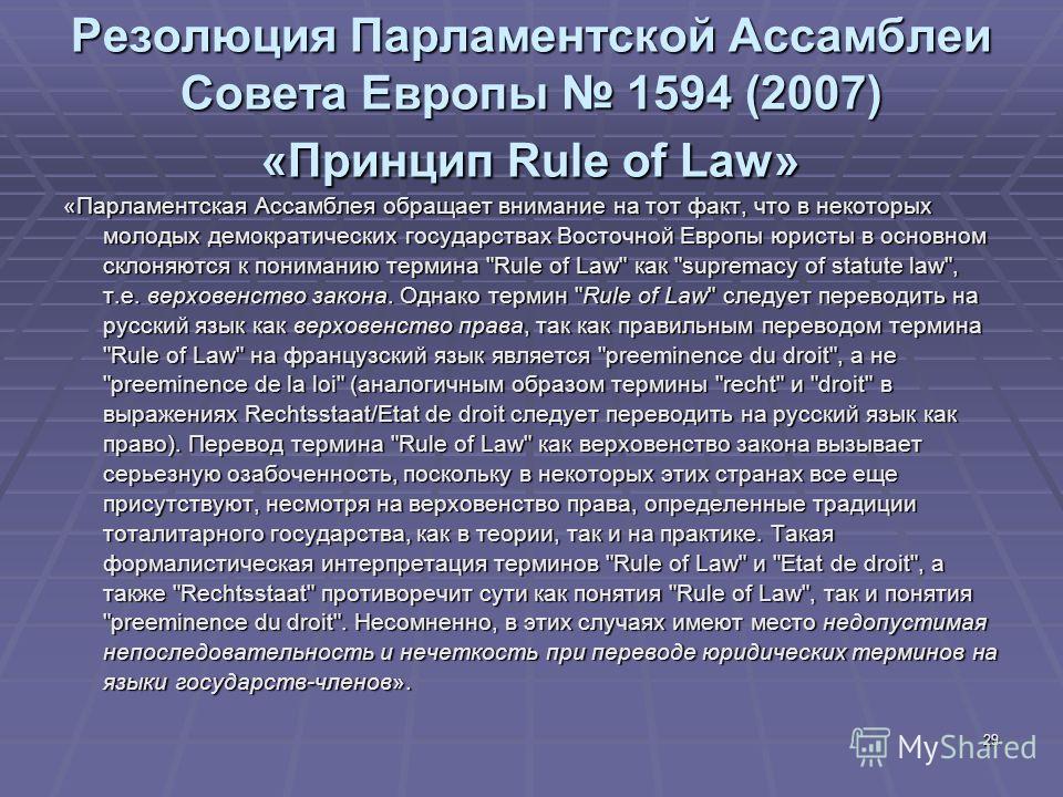 29 Резолюция Парламентской Ассамблеи Совета Европы 1594 (2007) «Принцип Rule of Law» «Парламентская Ассамблея обращает внимание на тот факт, что в некоторых молодых демократических государствах Восточной Европы юристы в основном склоняются к понимани