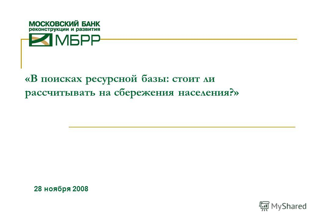 «В поисках ресурсной базы: стоит ли рассчитывать на сбережения населения?» 28 ноября 2008