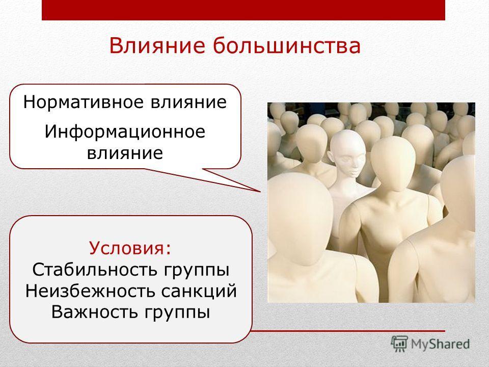 Влияние большинства Условия: Стабильность группы Неизбежность санкций Важность группы Нормативное влияние Информационное влияние