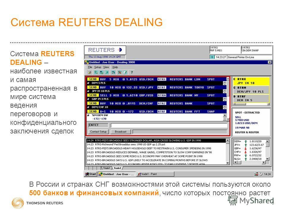 Система REUTERS DEALING 5 Система REUTERS DEALING – наиболее известная и самая распространенная в мире система ведения переговоров и конфиденциального заключения сделок В России и странах СНГ возможностями этой системы пользуются около 500 банков и ф