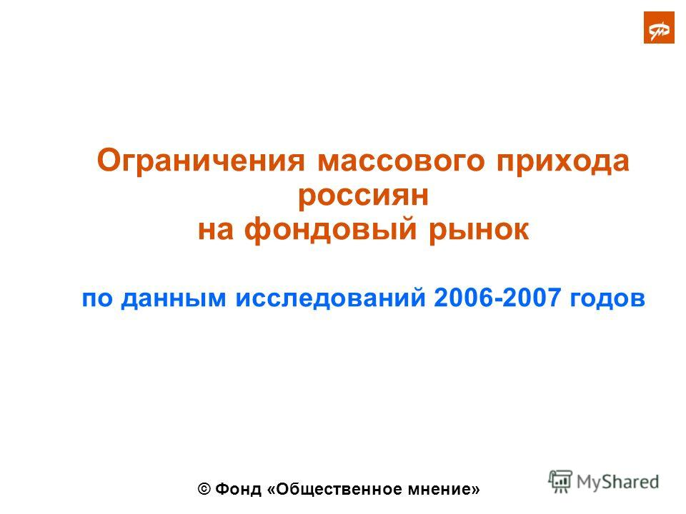 Ограничения массового прихода россиян на фондовый рынок по данным исследований 2006-2007 годов © Фонд «Общественное мнение»