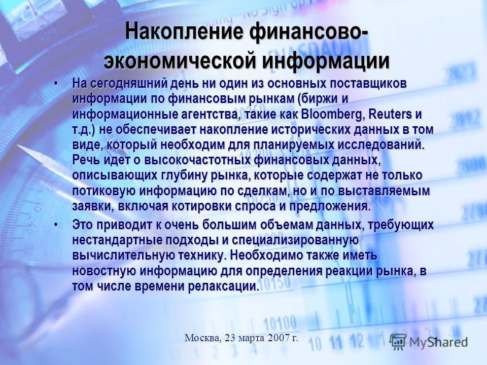 Москва, 23 марта 2007 г. 7 Накопление финансово- экономической информации На сегодняшний день ни один из основных поставщиков информации по финансовым рынкам (биржи и информационные агентства, такие как Bloomberg, Reuters и т.д.) не обеспечивает нако