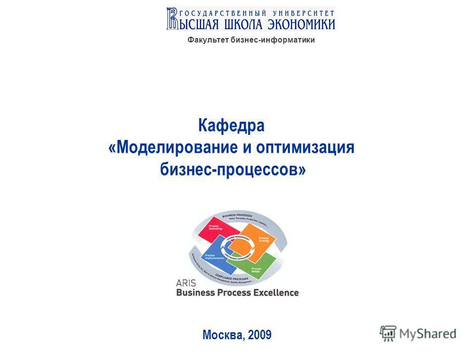 Факультет бизнес-информатики Кафедра «Моделирование и оптимизация бизнес-процессов» Москва, 2009
