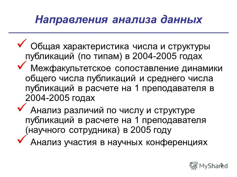 3 Направления анализа данных Общая характеристика числа и структуры публикаций (по типам) в 2004-2005 годах Межфакультетское сопоставление динамики общего числа публикаций и среднего числа публикаций в расчете на 1 преподавателя в 2004-2005 годах Ана