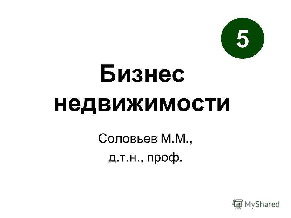 Бизнес недвижимости 5 Соловьев М.М., д.т.н., проф.