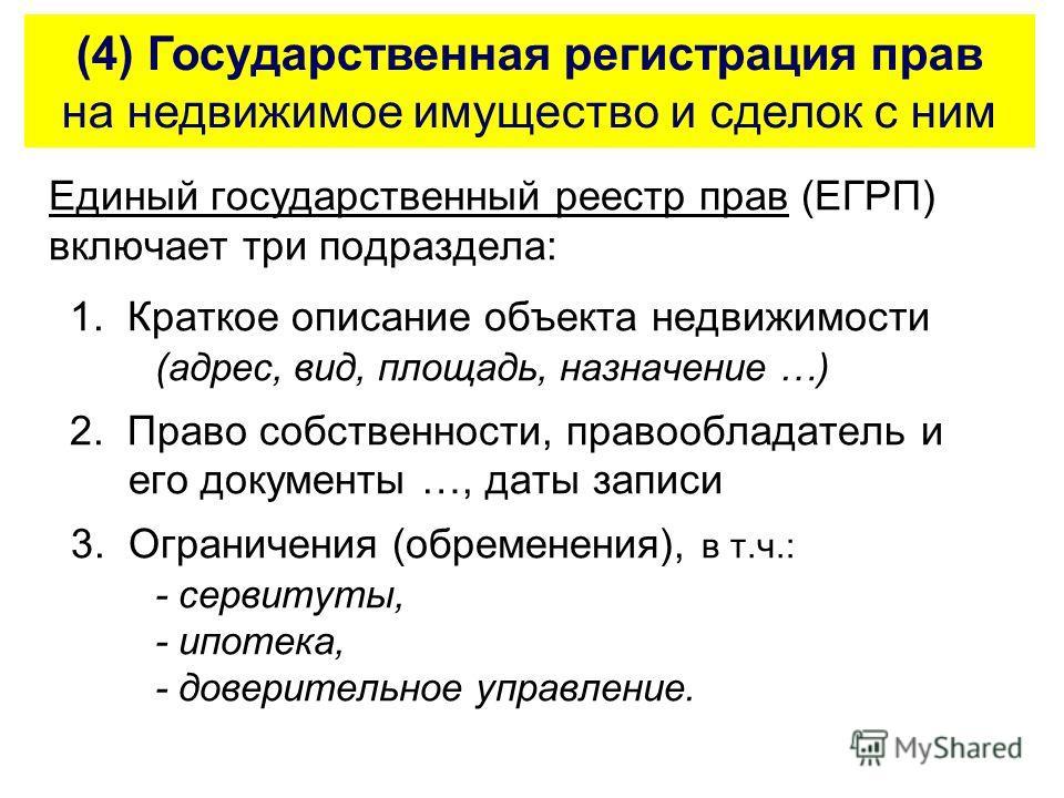 единый реестр государственной собственности: