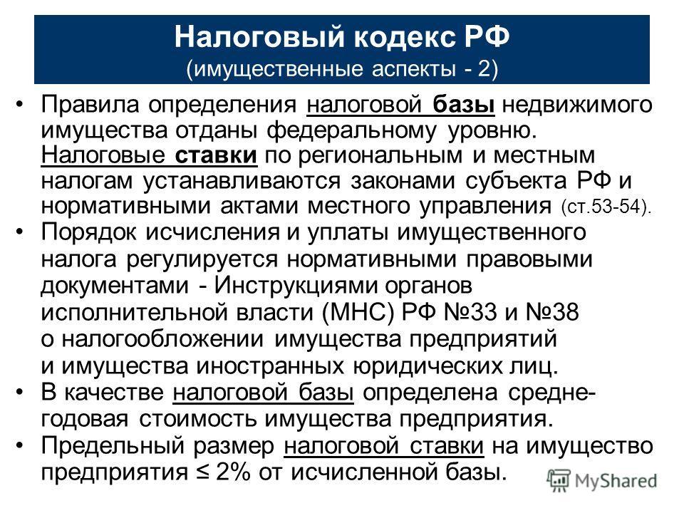 Налоговый кодекс РФ (имущественные аспекты - 2) Правила определения налоговой базы недвижимого имущества отданы федеральному уровню. Налоговые ставки по региональным и местным налогам устанавливаются законами субъекта РФ и нормативными актами местног