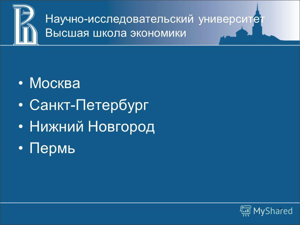 Москва Санкт-Петербург Нижний Новгород Пермь 1 Научно-исследовательский университет Высшая школа экономики