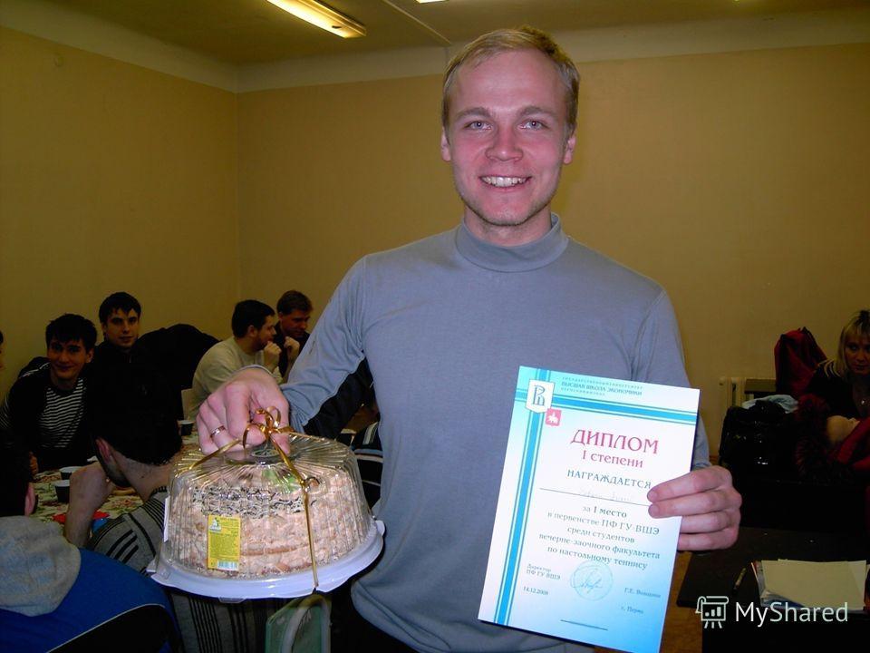 16 г. Пермь, 2006