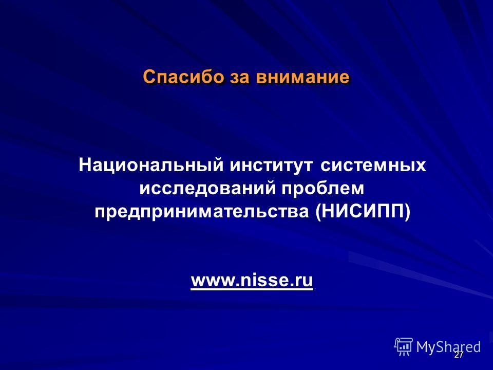 27 Спасибо за внимание Национальный институт системных исследований проблем предпринимательства (НИСИПП) www.nisse.ru