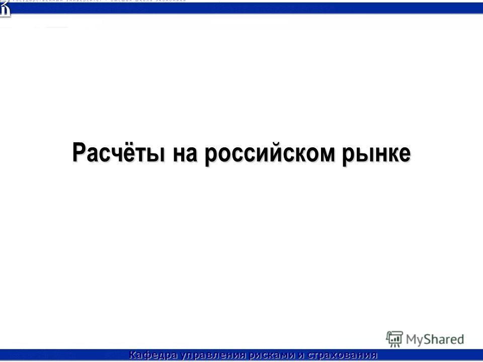 Кафедра управления рисками и страхования Расчёты на российском рынке