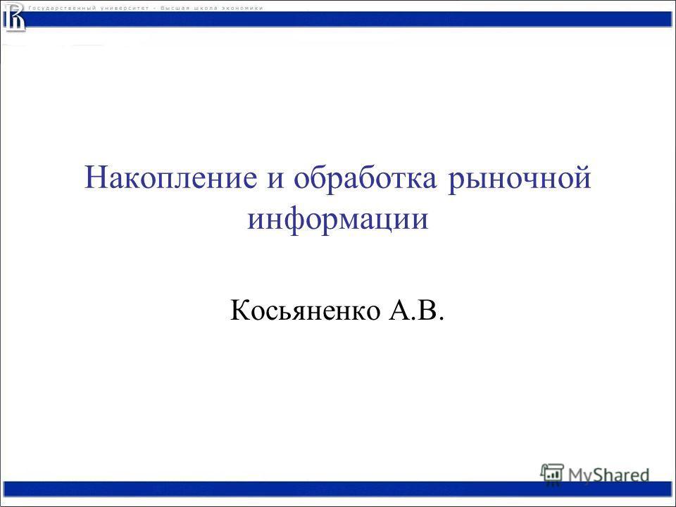 Накопление и обработка рыночной информации Косьяненко А.В.