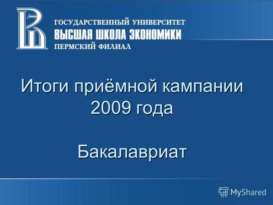 Итоги приёмной кампании 2009 года Бакалавриат