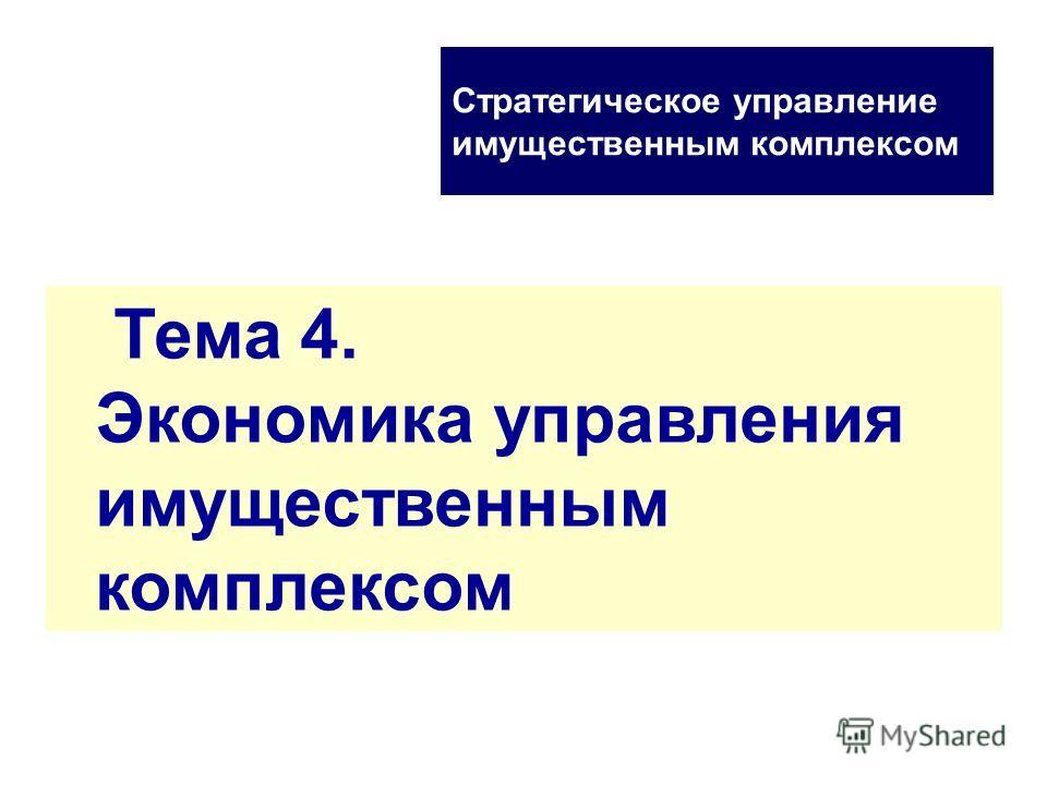Тема 4. Экономика управления имущественным комплексом Стратегическое управление имущественным комплексом