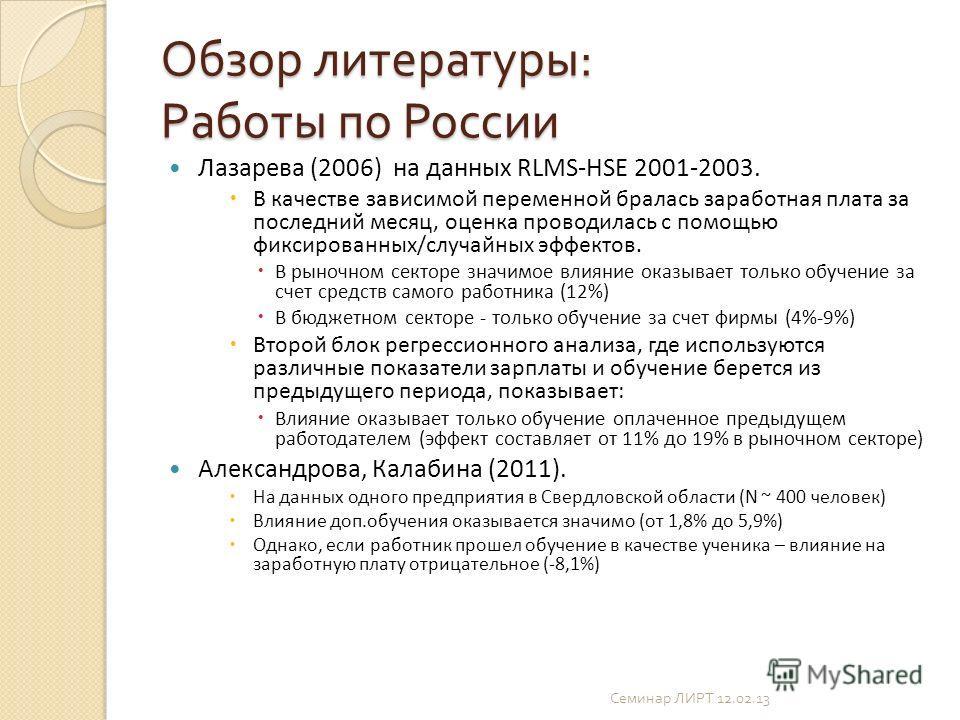 Обзор литературы : Работы по России Лазарева (2006) на данных RLMS-HSE 2001-2003. В качестве зависимой переменной бралась заработная плата за последний месяц, оценка проводилась с помощью фиксированных/случайных эффектов. В рыночном секторе значимое