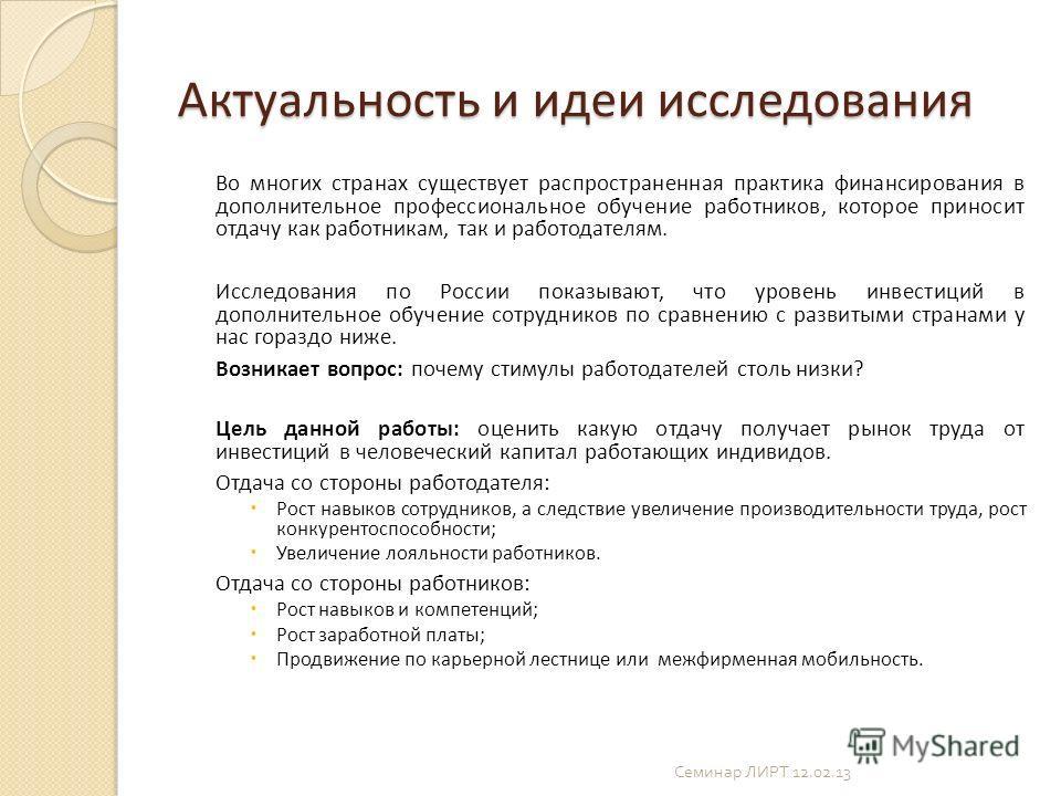Актуальность и идеи исследования Во многих странах существует распространенная практика финансирования в дополнительное профессиональное обучение работников, которое приносит отдачу как работникам, так и работодателям. Исследования по России показыва