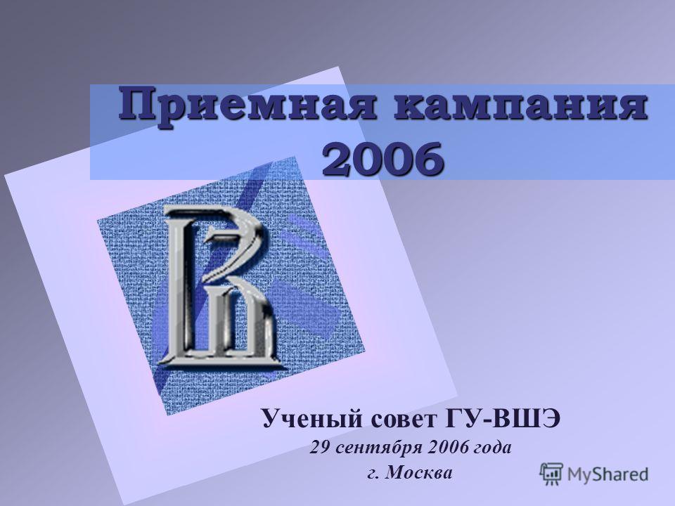 Приемная кампания 2006 Ученый совет ГУ-ВШЭ 29 сентября 2006 года г. Москва