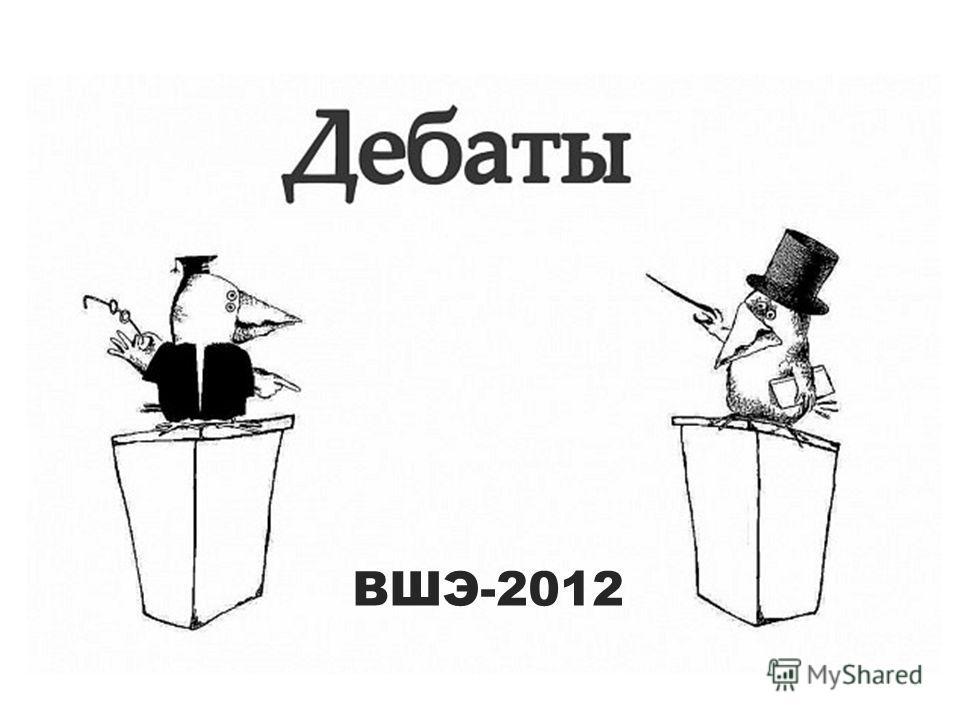 ВШЭ-2012