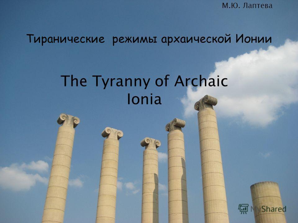 Тиранические режимы архаической Ионии The Tyranny of Archaic Ionia М.Ю. Лаптева