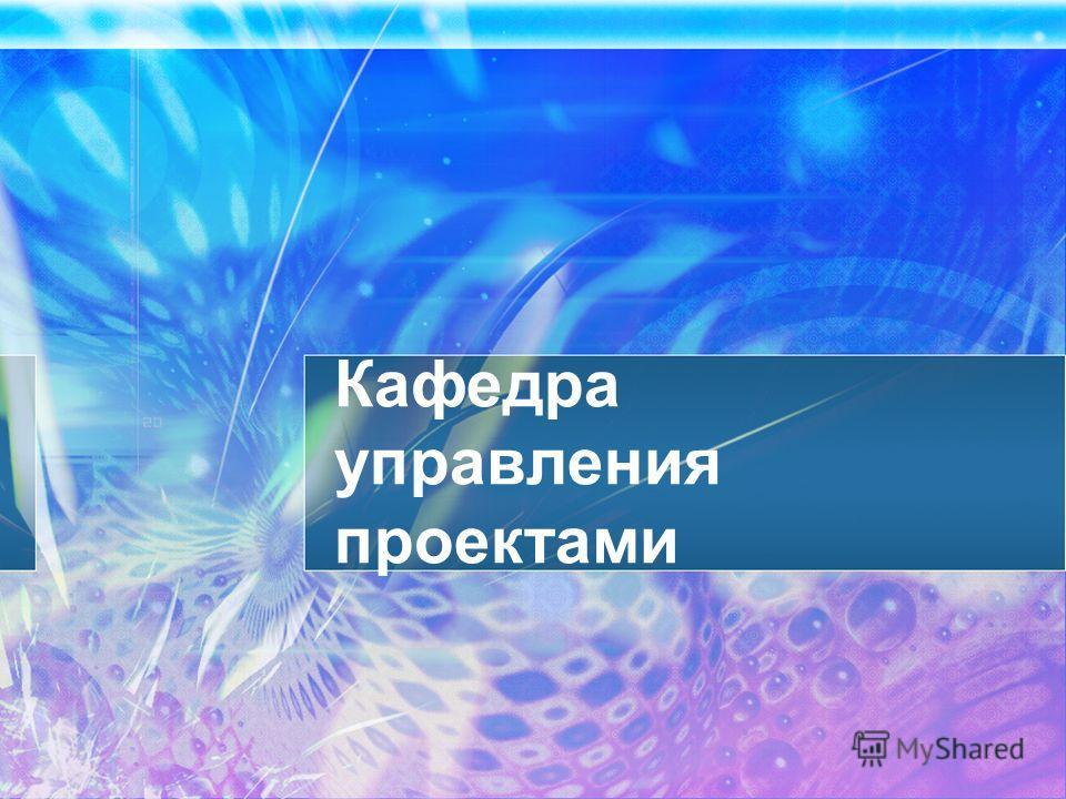 Кафедра управления проектами