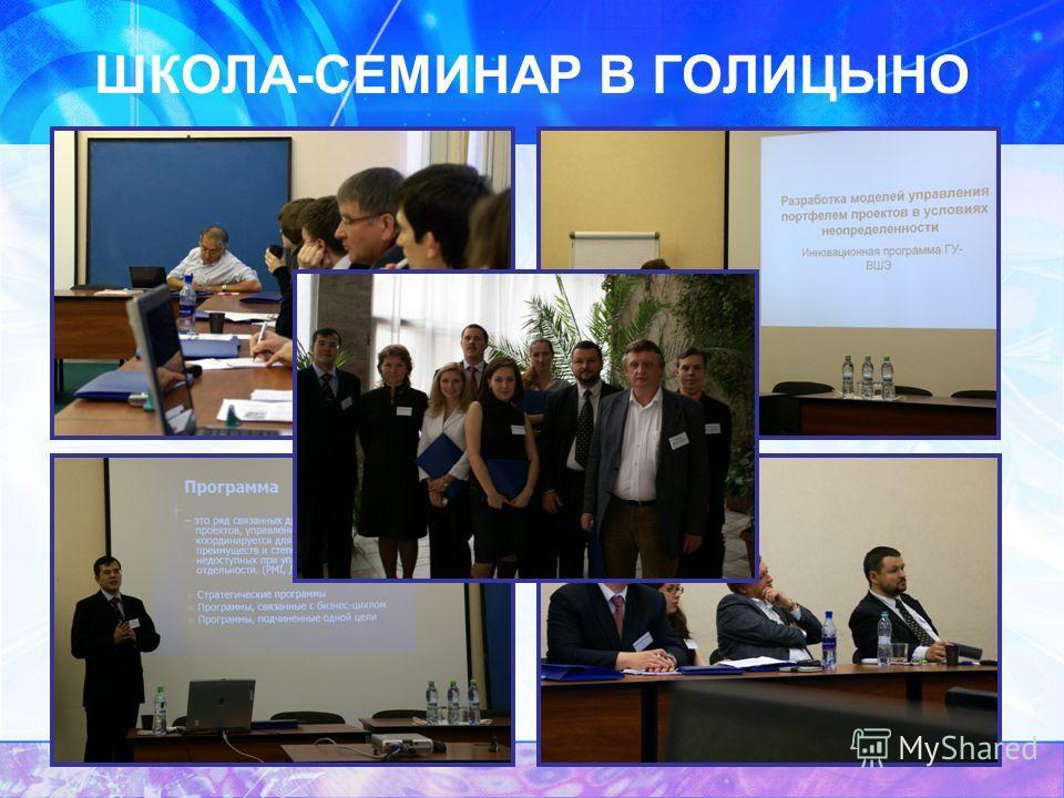 ШКОЛА-СЕМИНАР В ГОЛИЦЫНО октябрь 2007 года
