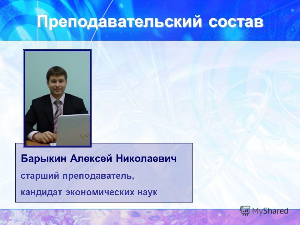 Преподавательский состав Барыкин Алексей Николаевич старший преподаватель, кандидат экономических наук