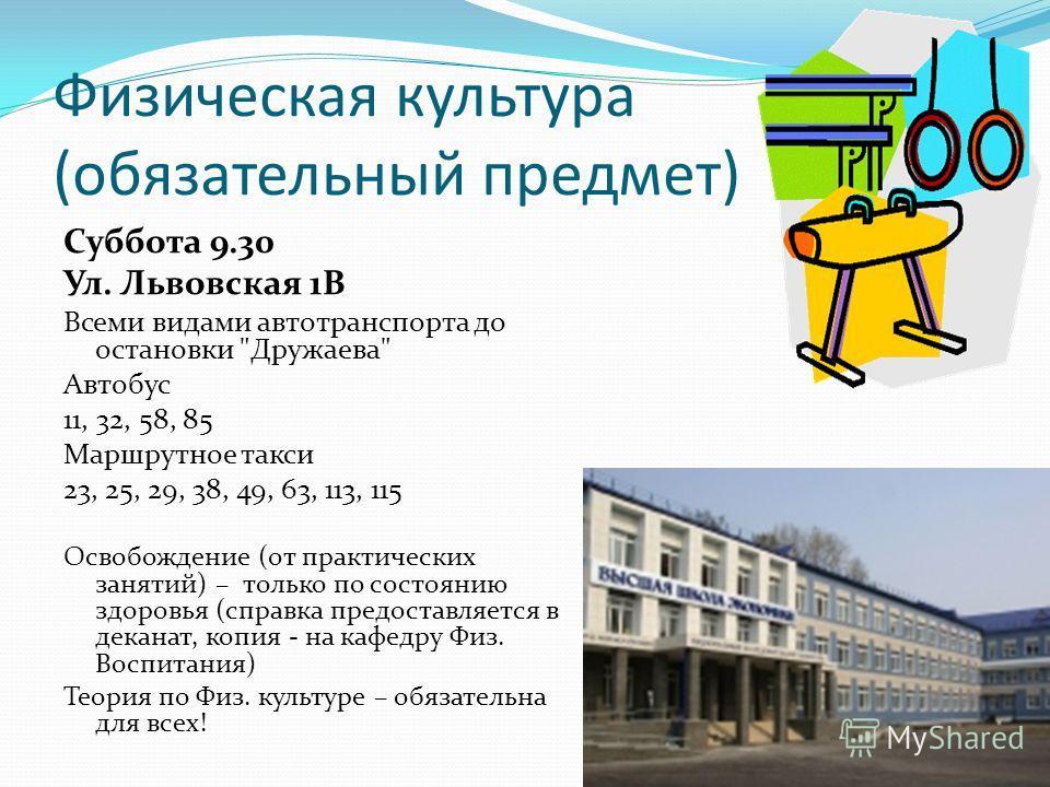 Физическая культура (обязательный предмет) Суббота 9.30 Ул. Львовская 1В Всеми видами автотранспорта до остановки