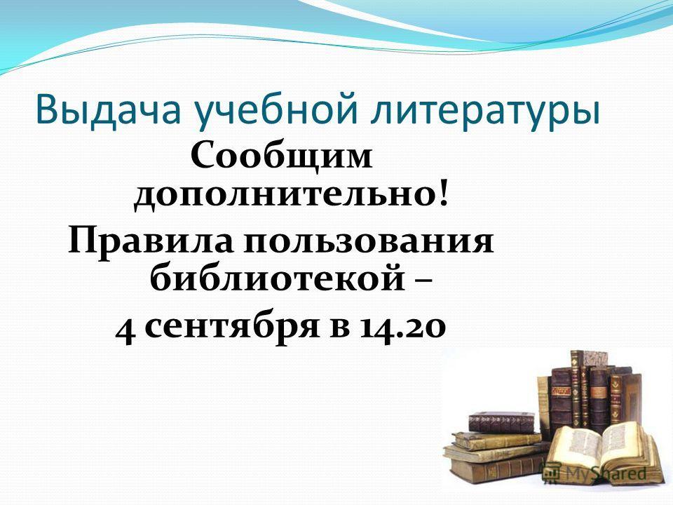 Выдача учебной литературы Сообщим дополнительно! Правила пользования библиотекой – 4 сентября в 14.20