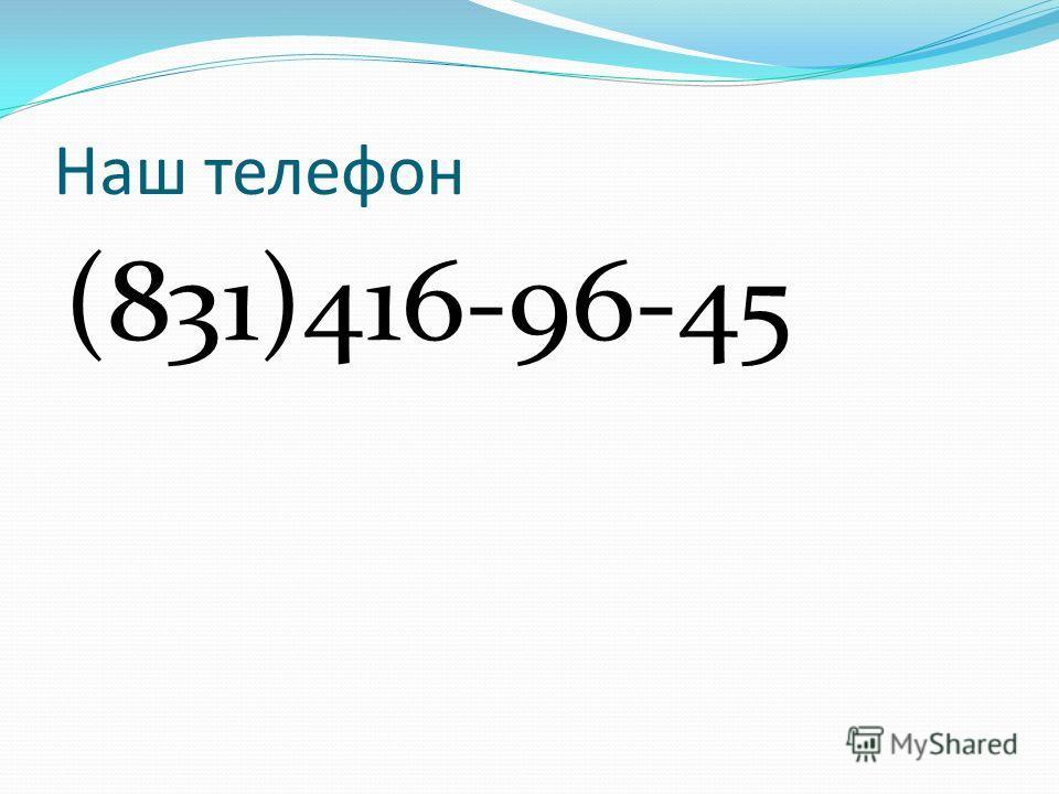 Наш телефон (831)416-96-45