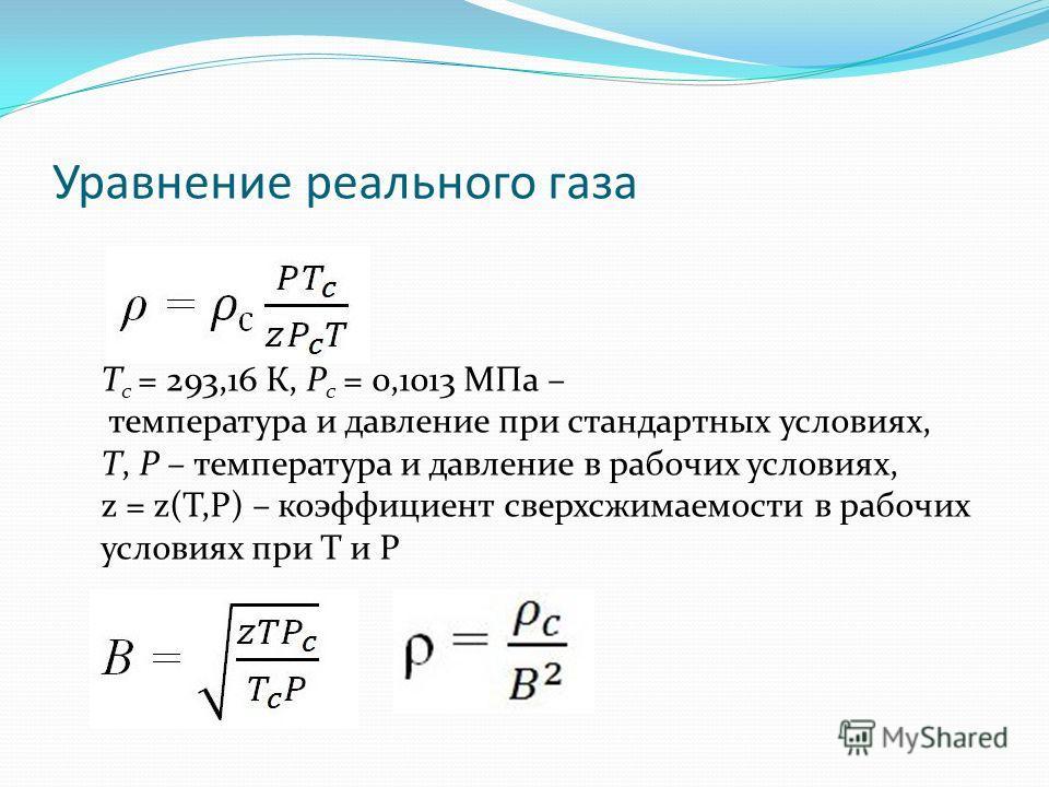 Уравнение реального газа Т с = 293,16 К, Р с = 0,1013 МПа – температура и давление при стандартных условиях, Т, Р – температура и давление в рабочих условиях, z = z(T,P) – коэффициент сверхсжимаемости в рабочих условиях при T и P