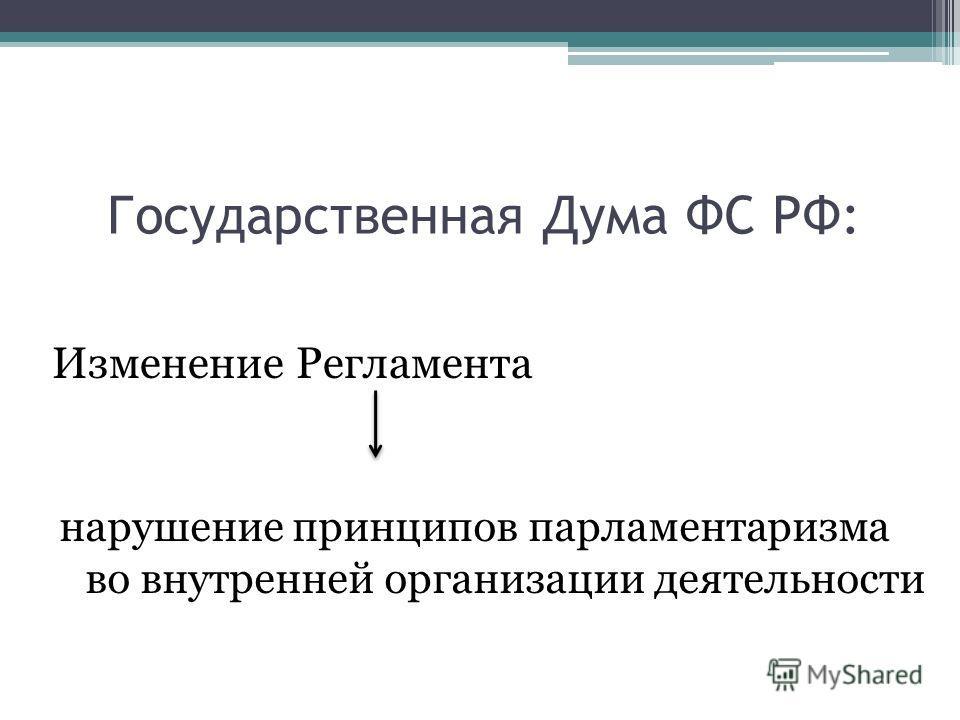 Государственная Дума ФС РФ: нарушение принципов парламентаризма во внутренней организации деятельности Изменение Регламента