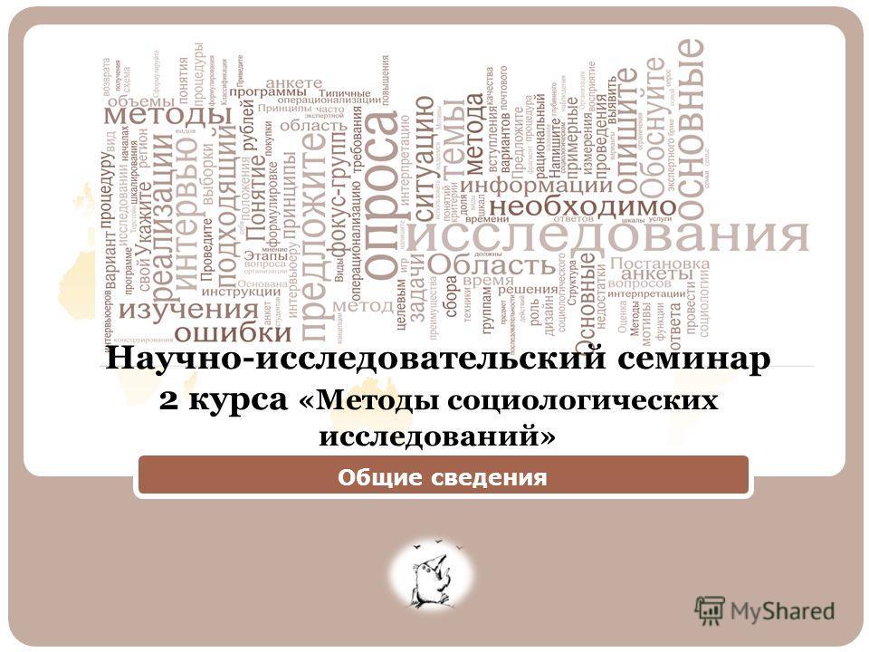 Общие сведения Научно-исследовательский семинар 2 курса «Методы социологических исследований»