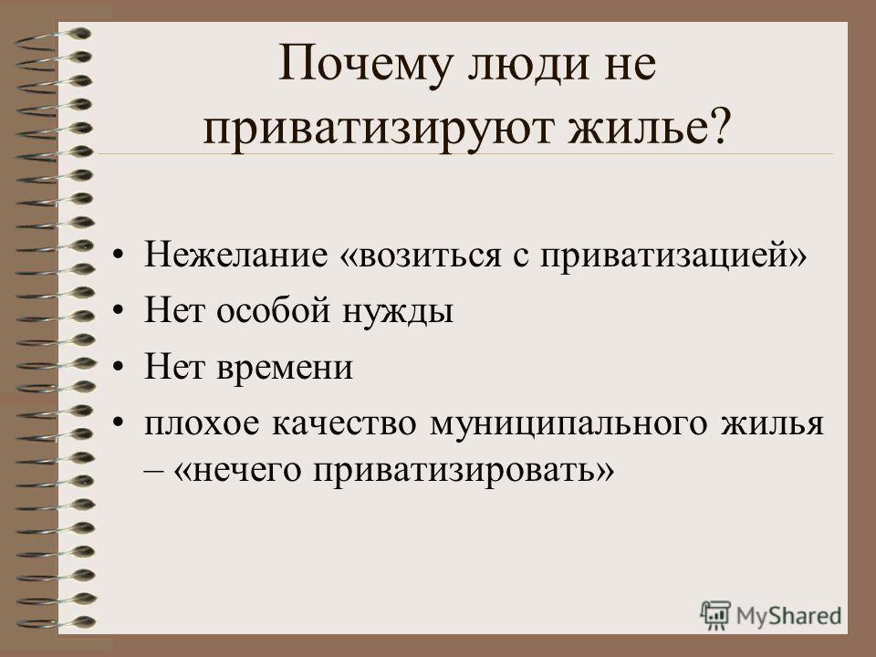 Социальные квартиросъемщики в России Ими могут быть только малоимущие граждане Они признаются таковыми органом местного самоуправления «с учетом дохода, приходящегося на каждого члена семьи, и стоимости имущества, находящегося в собственности членов