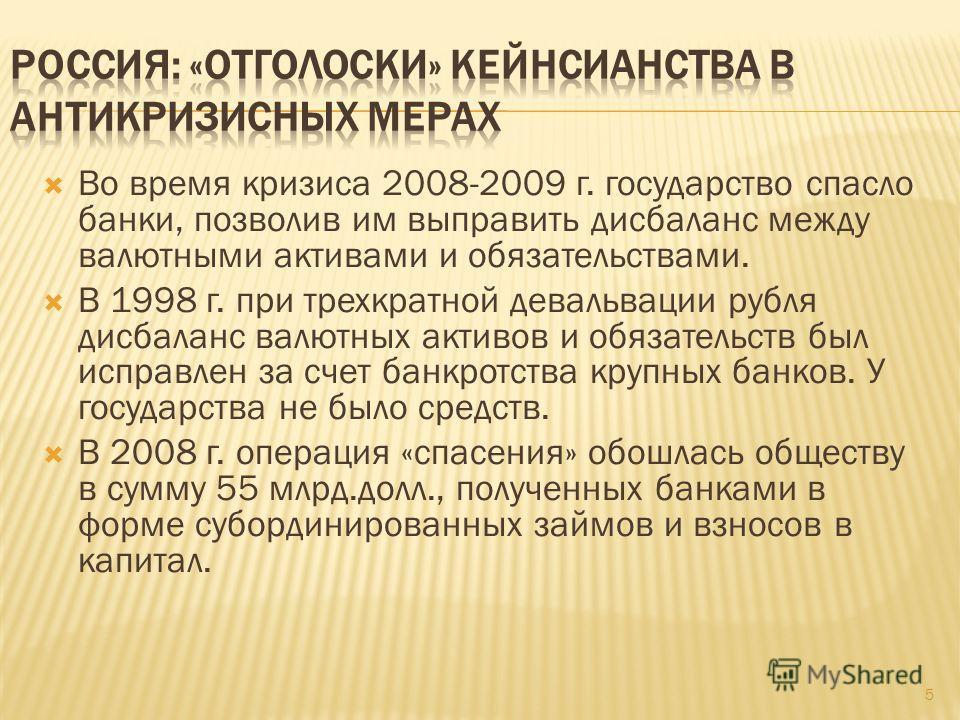 Во время кризиса 2008-2009 г. государство спасло банки, позволив им выправить дисбаланс между валютными активами и обязательствами. В 1998 г. при трехкратной девальвации рубля дисбаланс валютных активов и обязательств был исправлен за счет банкротств